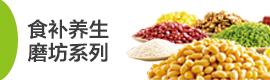 盛世健王食补养生磨坊系列