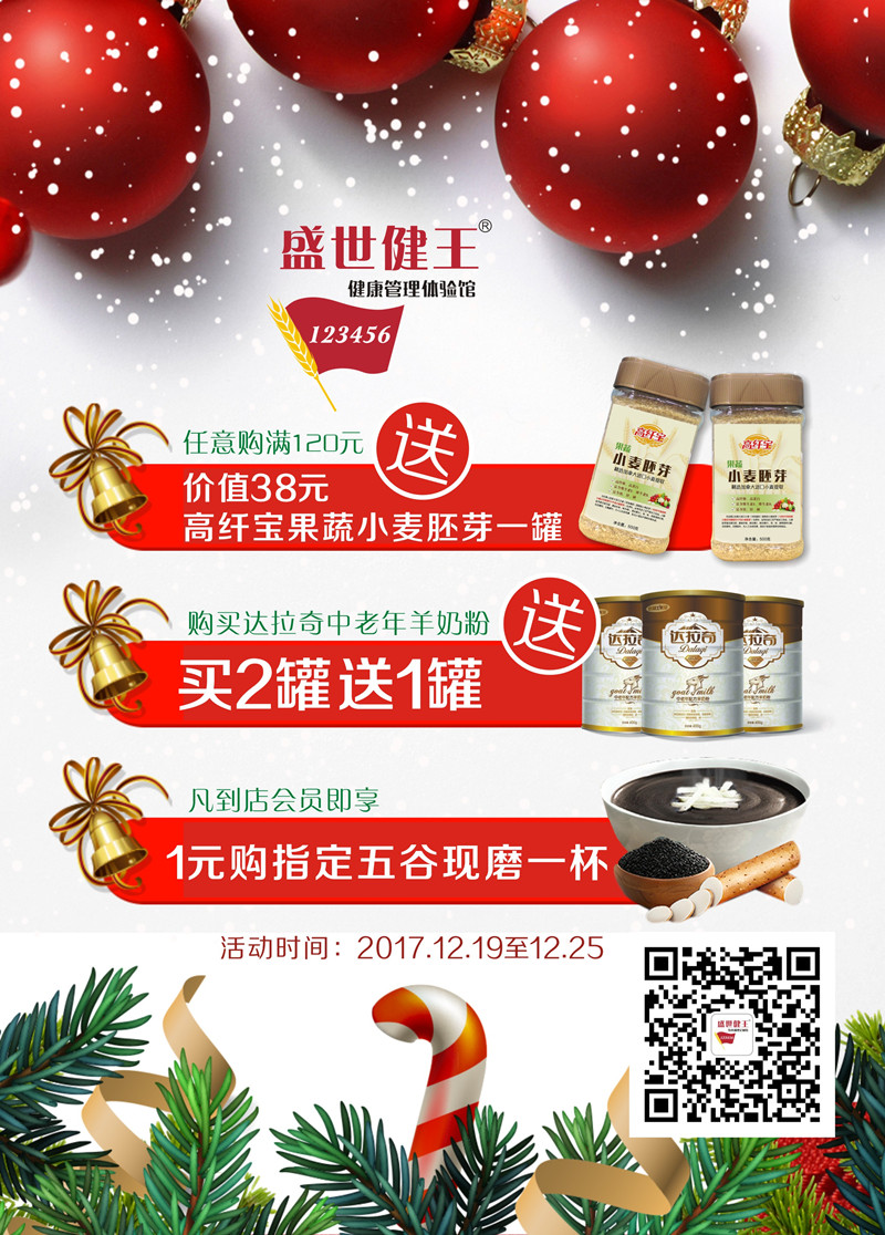 盛世健王——欢乐迎圣诞,健康常相伴