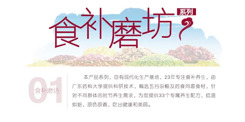 盛世健王——食补养生磨坊