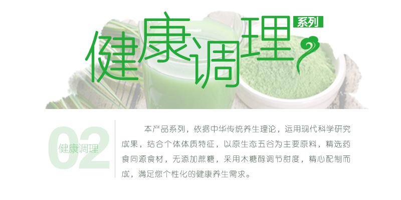 盛世健王——调理产品
