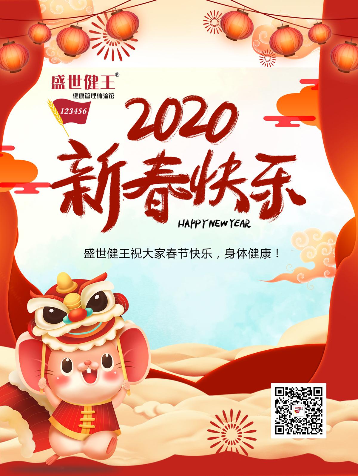 盛世健王2020春节祝福