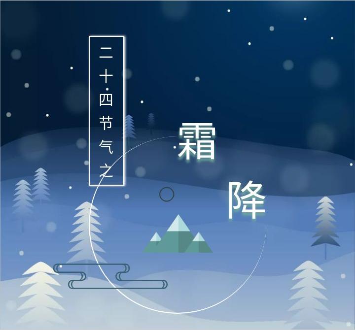 盛世健王养生学堂——《顺时养生-霜降》