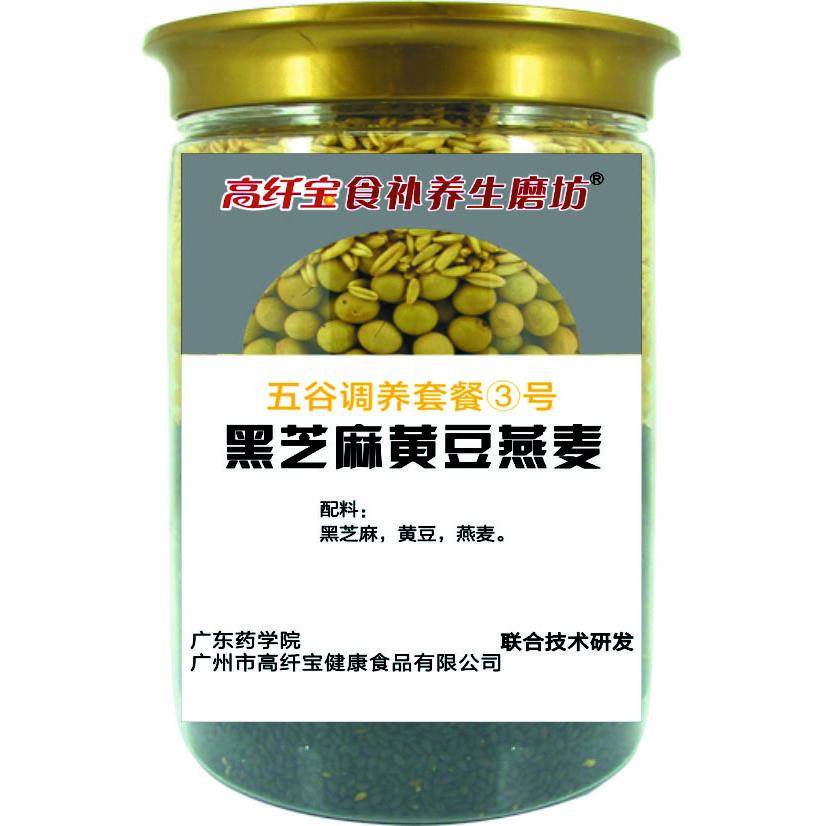 高纤宝——五谷调养套餐3号(黑芝麻黄豆燕麦)